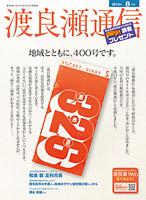 2013/08 特集:通巻400号