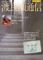 2013/09 特集:渡良瀬通信の周辺展