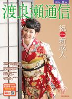 2014/02 特集:祝・新成人