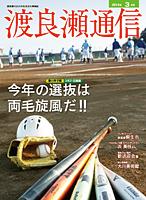 2014/03 特集:今年の選抜は両毛旋風だ!!