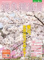 2014/04 特集:春だ。太田に行ってみよう!