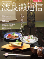 2014/05 特集:和食をいただく