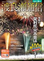 2014/06 特集:今年の足利花火大会は第100回記念だ!