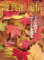 2014/11 特集:紅葉とアートを巡る