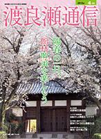 2015/04 特集:館林特集