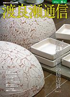 2015/05 特集:渡良瀬通信周辺展2