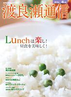 2015/06 特集:Lunchiは楽し!