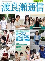 2015/07 特集:自宅から通える大学・専門学校