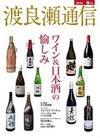 2015/09 特集:ワイン&日本酒の愉しみ