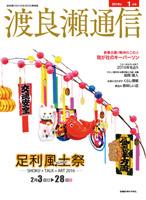 2016/01 特集:足利風土祭2016