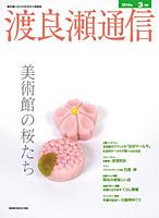 2016/03 特集:美術館の桜たち