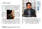 4月号:立川 談春さん
