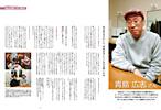 3月号:青島 広志さん