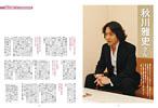9月号:秋川 雅史さん