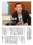 8月号:SABU監督
