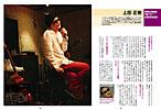 9月号:上田 正樹さん