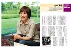 11月号:山本 潤子さん