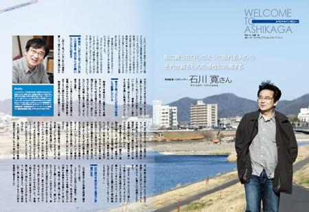 5月号:石川 寛さん