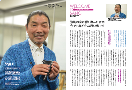 2月号:宗次郎さん