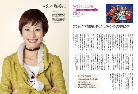 10月号:久本雅美さん