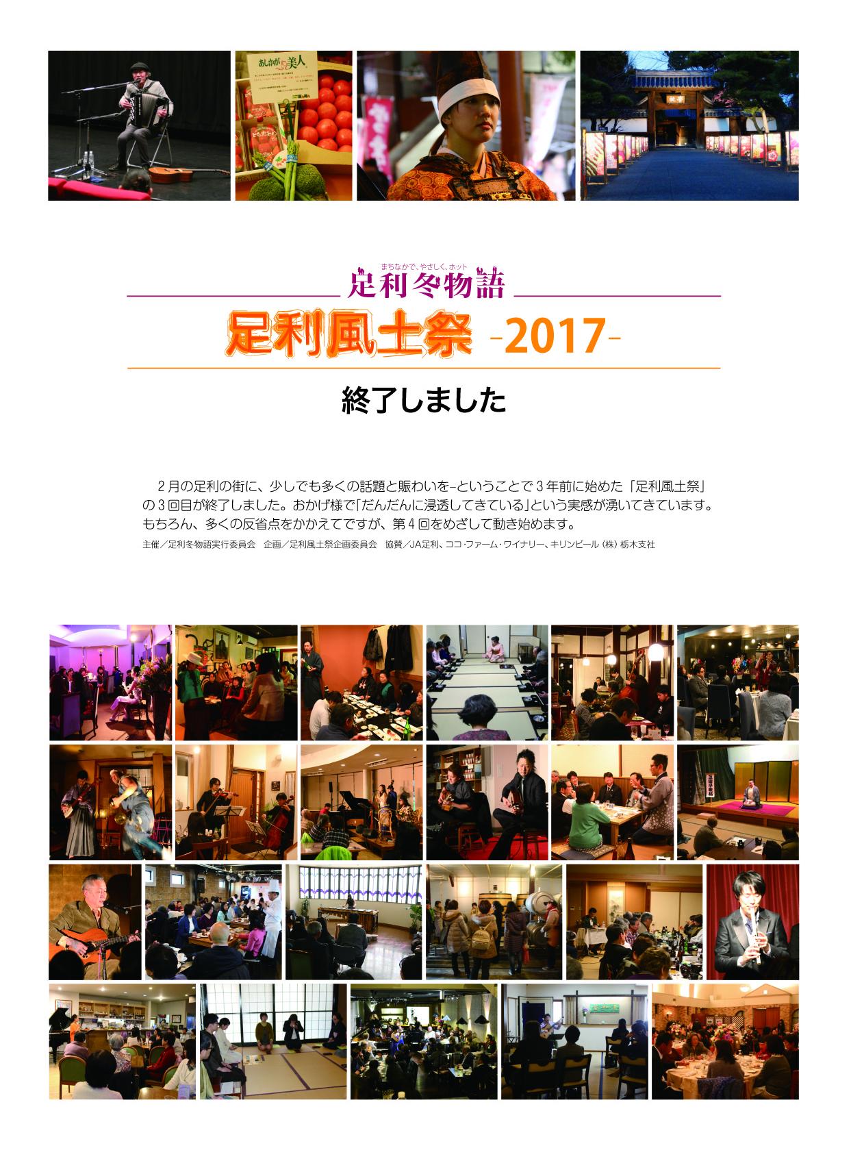 足利風土祭2017