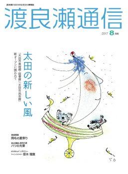 渡良瀬通信2017年8月号