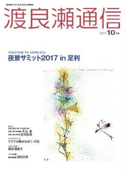 渡良瀬通信2017年10月号