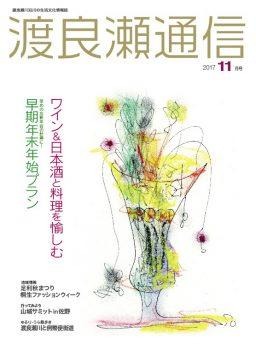渡良瀬通信2017年11月号