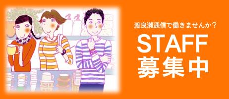 渡良瀬通信スタッフ募集中!