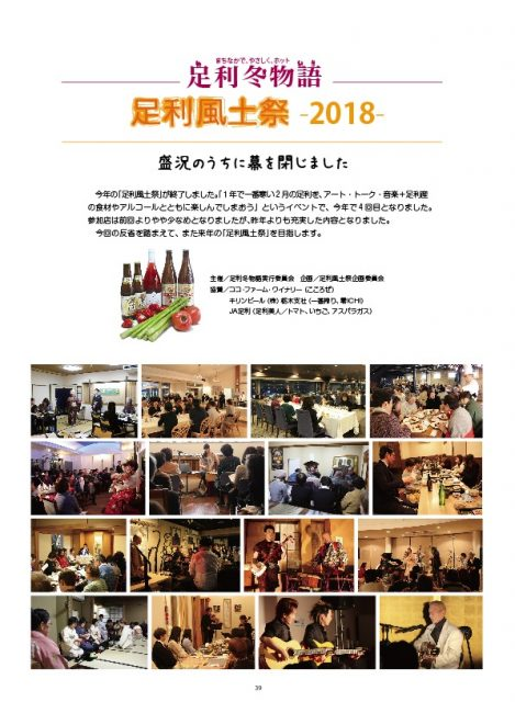 2018年風土祭報告