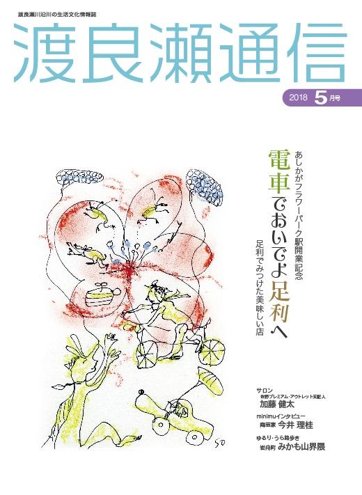渡良瀬通信2018年5月号
