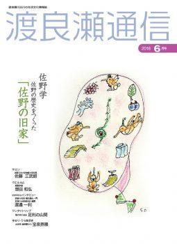渡良瀬通信2018年6月号