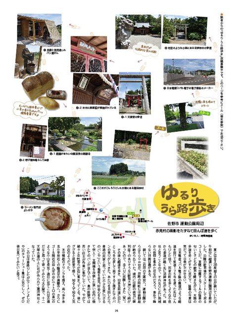 201809-ゆるり・うら路歩き