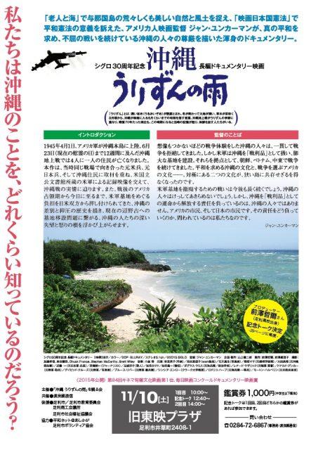 沖縄-うりずんの雨 映画鑑賞会