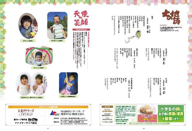 小学生の誌とお子様の笑顔の写真を募集中!
