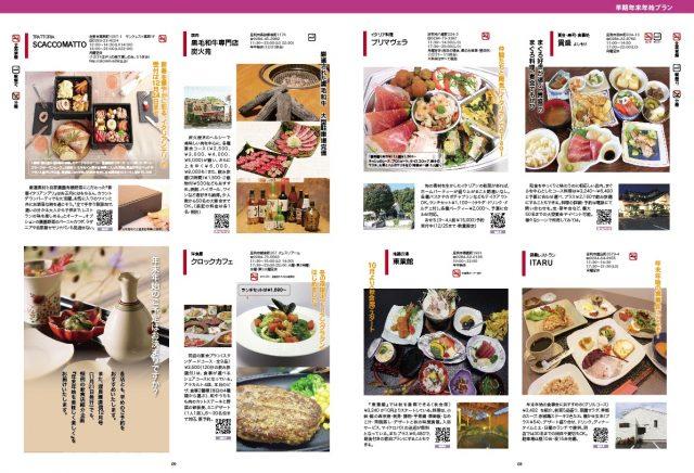 201811-特集・日本酒&ワインと料理を愉しむ