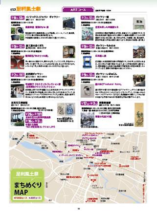 2019年足利風土祭-最新情報3