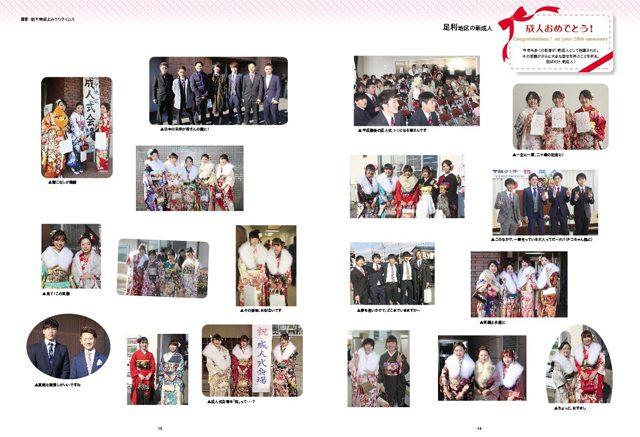 2019年YC特集-新成人1