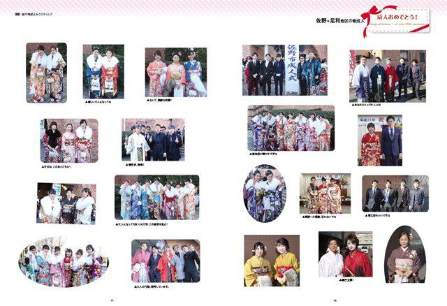 2019年YC特集-新成人2