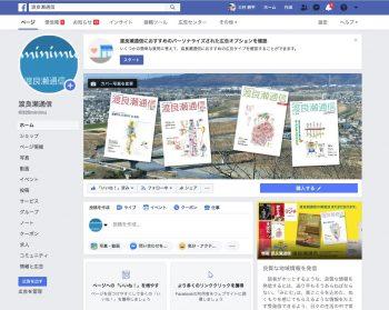 渡良瀬通信Facebook