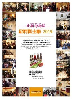 2019年風土祭開催リポート