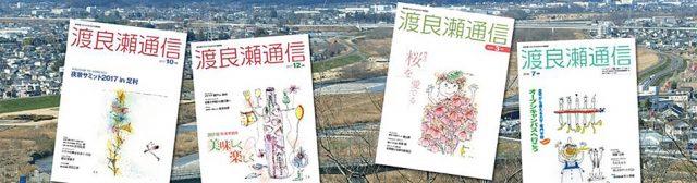 渡良瀬通信は4万5千部の月刊地域情報紙