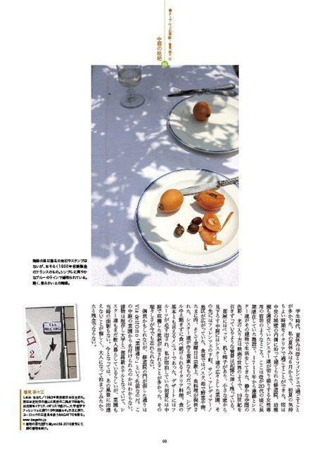 テーブル上の季節・塩見奈々江