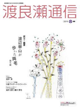 渡良瀬通信 2019年8月号
