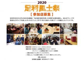 2020足利風土祭-募集