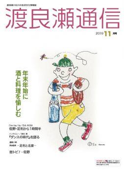 渡良瀬通信2019年11月号
