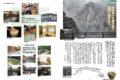 2020年3月号-近県の旅