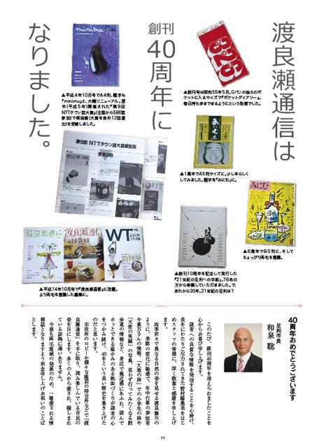 2020年4月特集-渡良瀬通信 創刊40周年