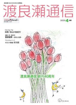 渡良瀬通信2020年4月号